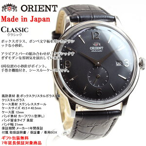 オリエントORIENTクラシックCLASSIC腕時計メンズ自動巻きオートマチックメカニカルRN-AP0005B【2017新作】