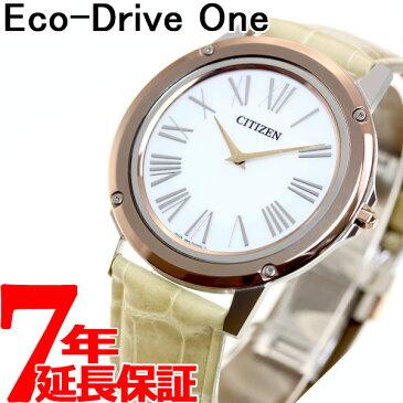 本日ポイント最大33倍!+25日は最大3万円OFFクーポン!シチズン エコドライブ ワン CITIZEN Eco-Drive One ソーラー 腕時計 メンズ レディース EG9004-18A
