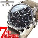 クーポン利用で最大3万円OFF!20日0時から!さらにポイント最大37倍は本日20時より!ツェッペリン ZEPPELIN 腕時計 メンズ LZ127 グラーフ・ツェッペリン Graf Zeppelin 8678-2
