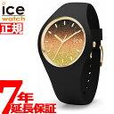 アイスウォッチ ICE-WATCH 腕時計 レディース アイスギャラク...