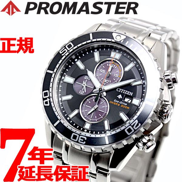 腕時計, メンズ腕時計 2502000OFF60252359 CITIZEN PROMASTER Marine 200m CA0711-98H