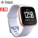 Fitbit フィットビット Versa ヴァーサ フィット...