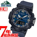 カシオ プロトレック CASIO PRO TREK 電波 ソーラー 電波時計 NAVY BLUE SERIES 腕時計 メンズ タフソーラー PRW-6600Y-2JF【2019 新作】