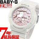 BABY-G カシオ ベビーG シェルピンクカラーズ 腕時計 レディース アナデジ BGA-131-7B2JF