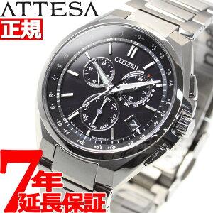 【店内ポイント最大35倍】シチズン アテッサ CITIZEN ATTESA エコドライブ 電波時計 腕時計 メンズ ダイレクトフライト クロノグラフ CB5040-80E