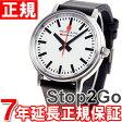 モンディーン MONDAINE 腕時計 メンズ stop2go ストップ・トゥ・ゴー A512.30358.16SBB【あす楽対応】【即納可】