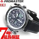シチズン プロマスター エコドライブ 電波時計 スカイ メンズ CITIZEN PROMASTER SKY PMV65-2272