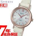 【店内ポイント最大36.5倍!本日限定!】カシオ シーン CASIO SHEEN ソーラー 腕時計 レディース SHS-D300CGL-7AJF 1