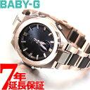 BABY-G カシオ ベビーG レディース G-MS 電波 ソーラー 腕時計 タフソーラー MSG-W200CG-5AJF【2018 新作】