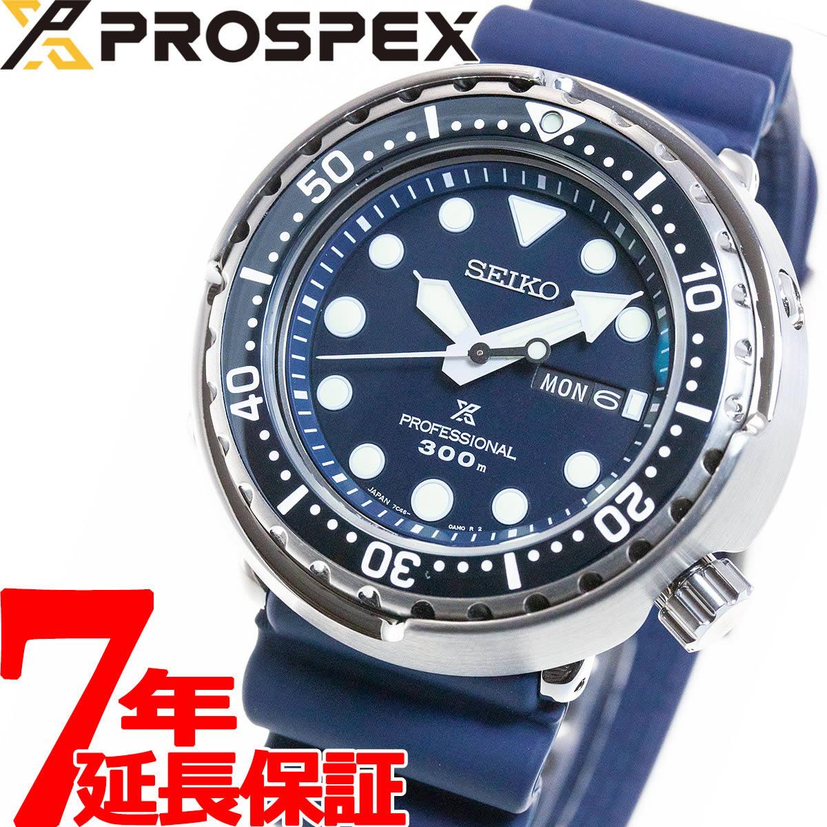 腕時計, メンズ腕時計 18037182359 SEIKO PROSPEX SBBN0432020