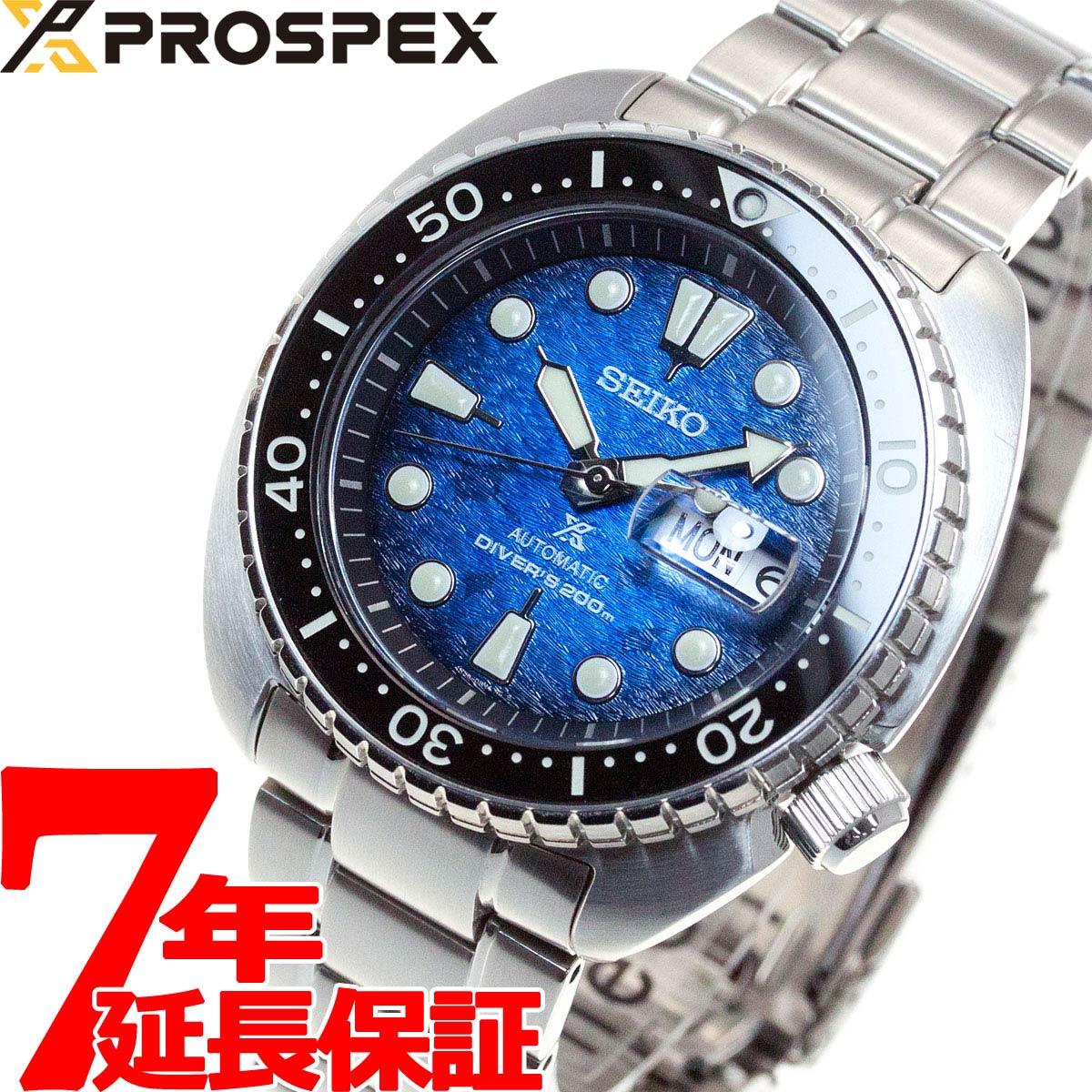 腕時計, メンズ腕時計 20037202359 SEIKO PROSPEX Save the Ocean SBDY0632020