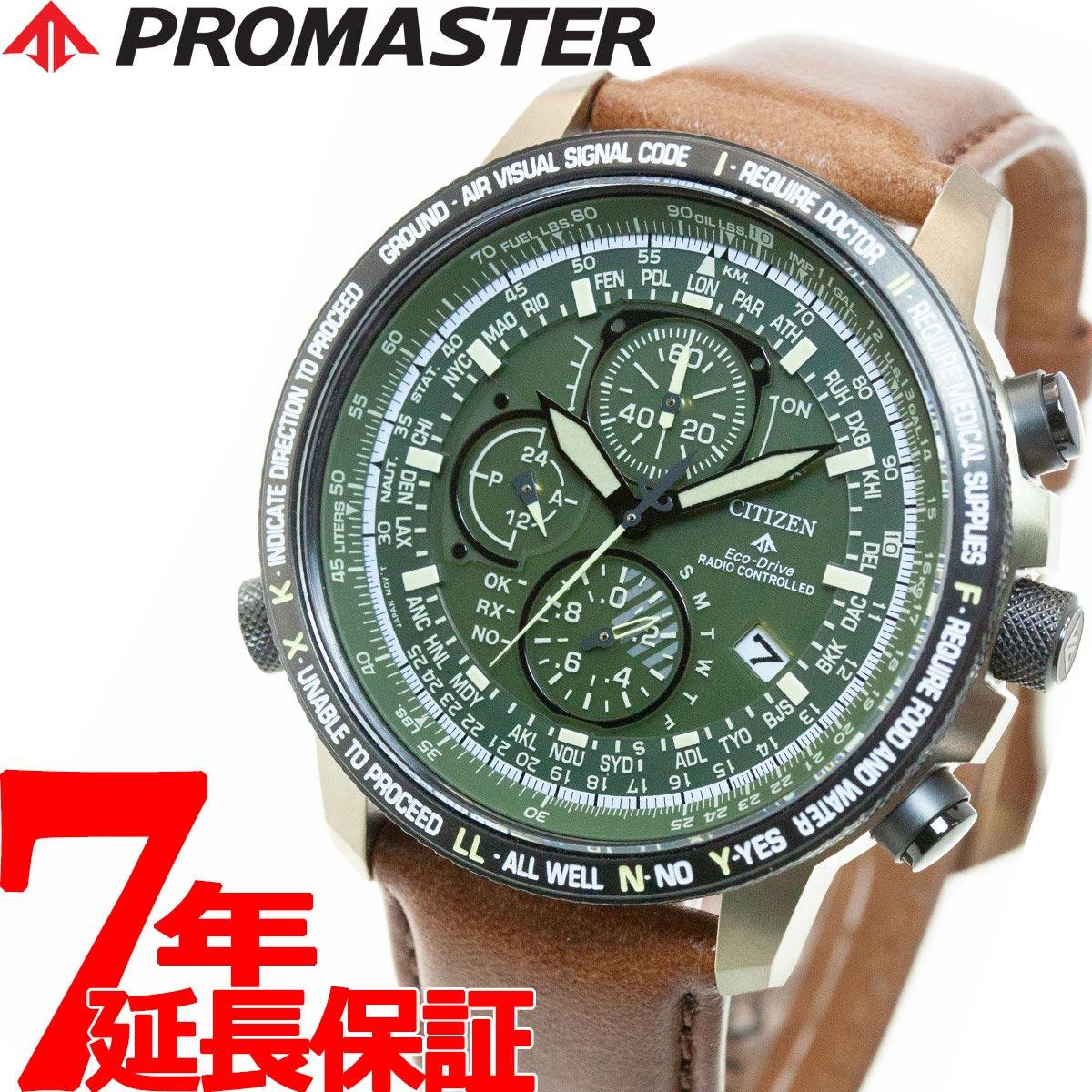 腕時計, メンズ腕時計 35.5 CITIZEN PROMASTER SKY AT8194-11X2020