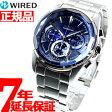 セイコー ワイアード SEIKO WIRED 腕時計 メンズ REFLECTION リフレクション クロノグラフ AGAV101【あす楽対応】【即納可】