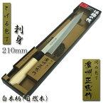 (まとめ買い)刺身包丁 柳刃 210mm 白木柄「濃州正宗」日本製 関の包丁