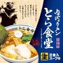白岩手ラーメン 鶏煮干醤油スープ
