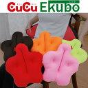 【送料無料】 【Cubeads】 キュッキュッ エクボ 【CuCu】 【背もたれ】 【クッション】 【姿勢補助】 【龍野コルク】 【キュッキュッ えくぼ】