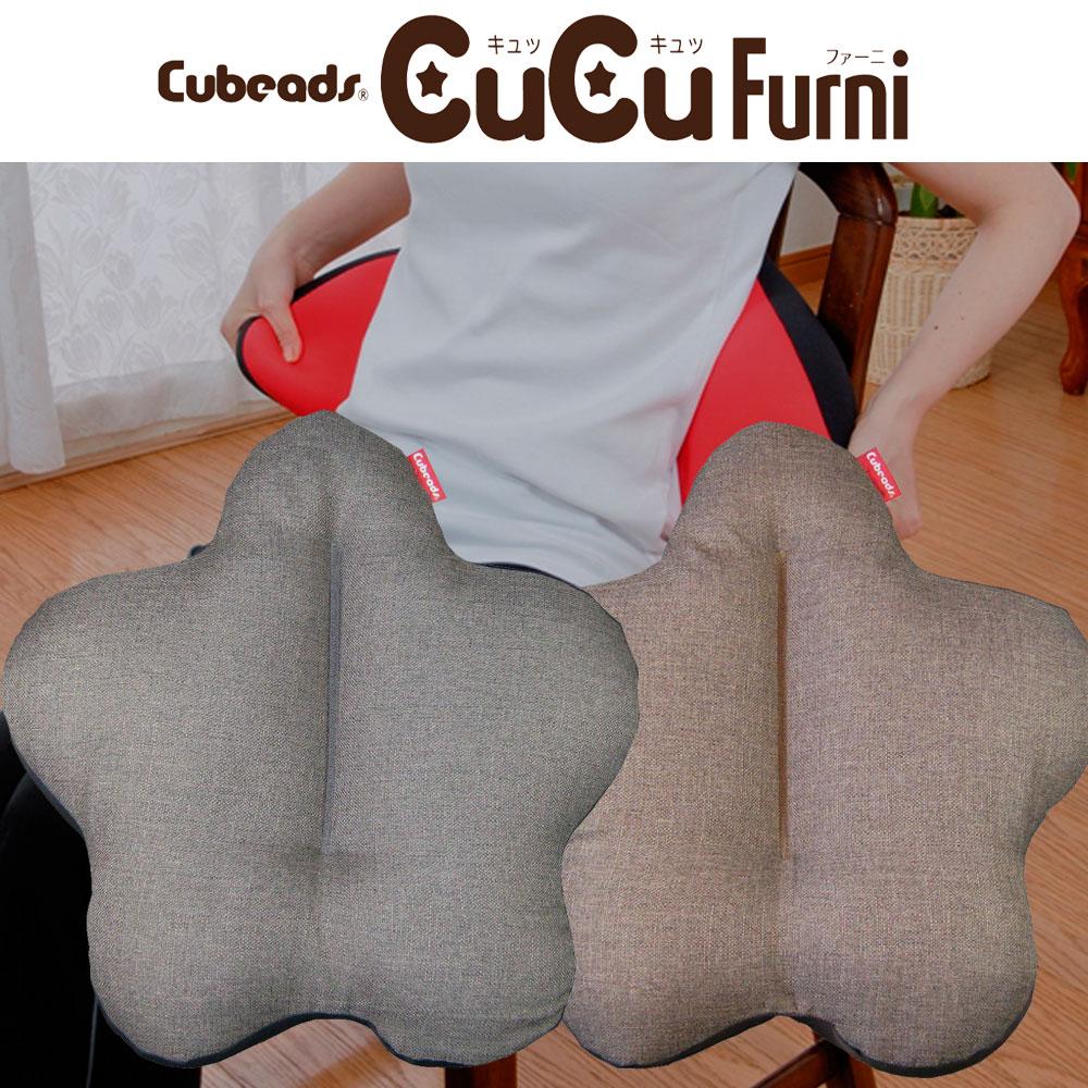 【送料無料】 【Cubeads】 【CuCu】 キュッキュッ ファーニ シャンブレー 茶 / 黒 【背もたれ】 【クッション】 【姿勢補助】 【龍野コルク】