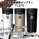 【アスベル】 真空断熱携帯タンブラー TL370 [370ml マグボ...