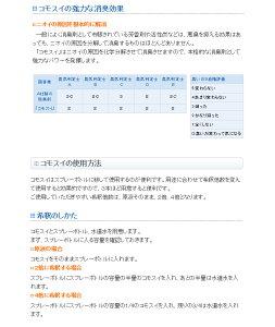 【送料無料】【有限会社サモア】コモスイ2L1本除菌消臭剤CMS-02【次亜塩素酸水】【ウイルス対策】【除菌】【消臭】【食中毒対策】