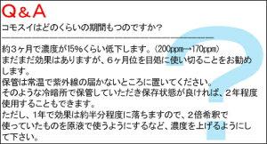 【送料無料】【有限会社サモア】コモスイ2L1本CMS-02【次亜塩素酸水】【ウイルス対策】【除菌】【消臭】【食中毒対策】【10p11Jan14】
