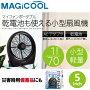 【大作商事】マジクール小型扇風機マイファンポータブル5インチ【卓上】【サーキュレーター】【持ち運び】【小型】