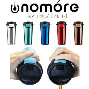 【大作商事】ノモーレnomore【スマートカップ】【ワンタッチ】【ステンレス】