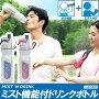 【大作商事】ドリンクミストDW(ダブルウォール)530ml【夏ドリンクボトル水分補給霧状】