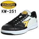 【送料無料】 ディアドラ 安全靴 KIWI キーウィ KW-251 (BLK+YEL+WHT)