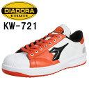 【送料無料】 ディアドラ 安全靴 KIWI キーウィ KW-721 (ORG+BLK+WHT)