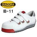 【送料無料】 ディアドラ 安全靴 ハイパーPUソール IBIS アイビス IB-11 ホワイト