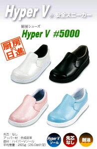 【日進ゴム】 【送料無料】 【防災】 作業用 スニーカー ハイパーV #5000 白