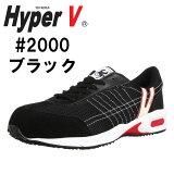 【日進ゴム】 【送料無料】 【安全靴】 【防災】 作業用 スニーカー ハイパーV #2000 ブラック