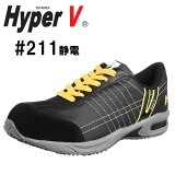 【日進ゴム】 【送料無料】 【安全靴】 作業用 スニーカー ハイパーV #211 静電 ブラック