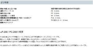 【富士インパルス】卓上シーラーポリシーラーP-200【梱包】【シーリング】【手動】【シール】【smtb-k】【kb】
