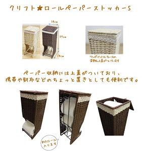 【MISM】クリフトロールペーパーストッカーS(3ロール収納)【トイレ用品】【収納】【ストッカー】