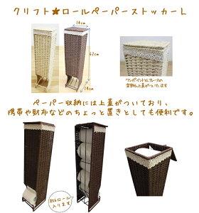 【MISM】クリフトロールペーパーストッカーL(約6ロール収納)【トイレ用品】【収納】【ストッカー】