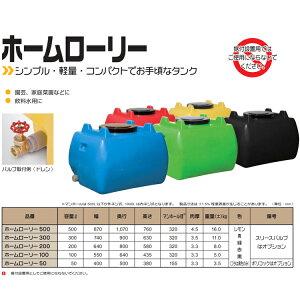 【スイコー】【雨水タンク】ホームローリータンクHLT500【代金引換不可】