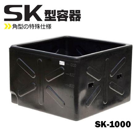 【スイコー】 角型特殊ポリエチレン容器 SK-1000 (発泡三重層) 容量1000L:アシストワン