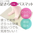 【送料無料】 【トレードワン】 足さら 珪藻土バスマット 60×40cm 【マット】 【脱衣マット】 【足マット】