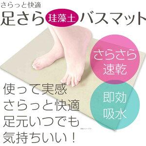 【トレードワン】足さら珪藻土バスマット60×40cm【マット】【脱衣所マット】