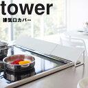 tower 排気口カバー タワー 【汚れ防止 IH対応 油汚れ ガスコンロ 台所