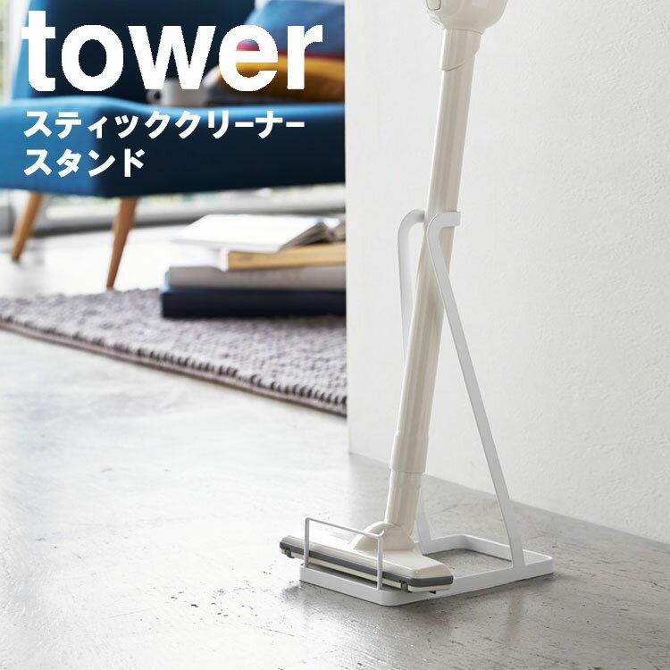tower スティッククリーナースタンド タワー 【リビング 掃除機 掃除機立て 収納 立ち置き タワーシリーズ 山崎実業】