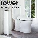 【山崎実業】 tower スリムトイレラック タワー 【トイレットペーパー収納 トイレ収納 小物置き場 タワーシリーズ】
