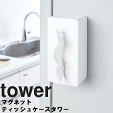 tower マグネットティッシュケース タワー 【タワーシリーズ 山崎実業】