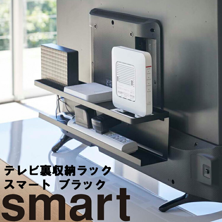 smart テレビ裏収納ラック スマート ブラック (4484) 【薄型テレビ 40インチ以上 ルーター 外付けHDD 電源タップ リビング 収納 山崎実業】