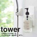 tower マグネットバスルームディスペンサーホルダー タワー 【収納 タワーシリーズ 山崎実業】 1