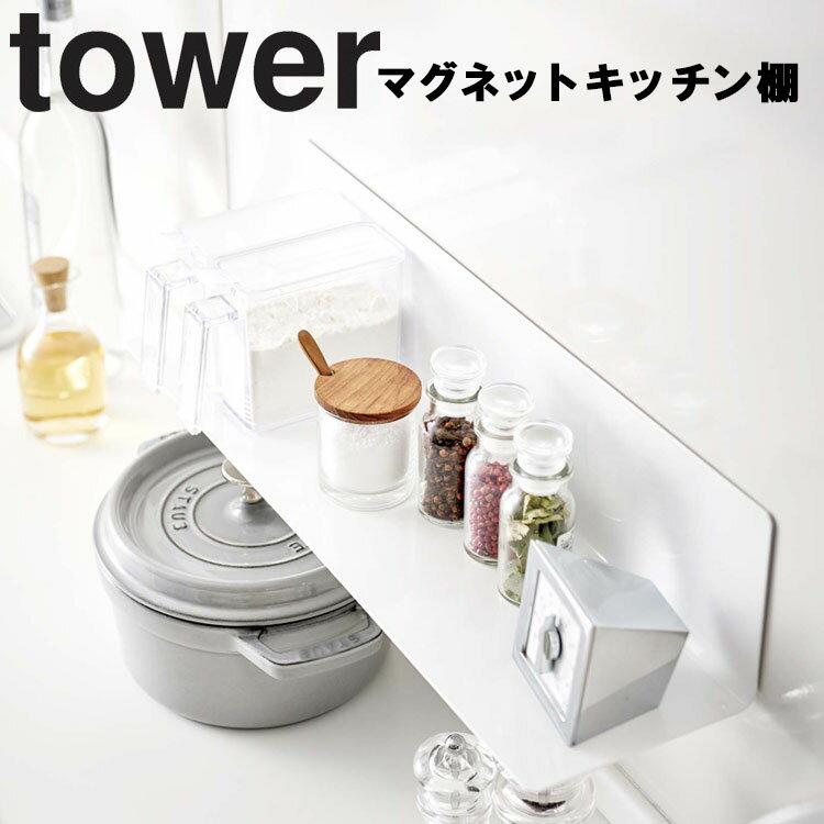 tower マグネットキッチン棚 タワー ワイド 【キッチン 台所 収納 タワーシリーズ 山崎実業】