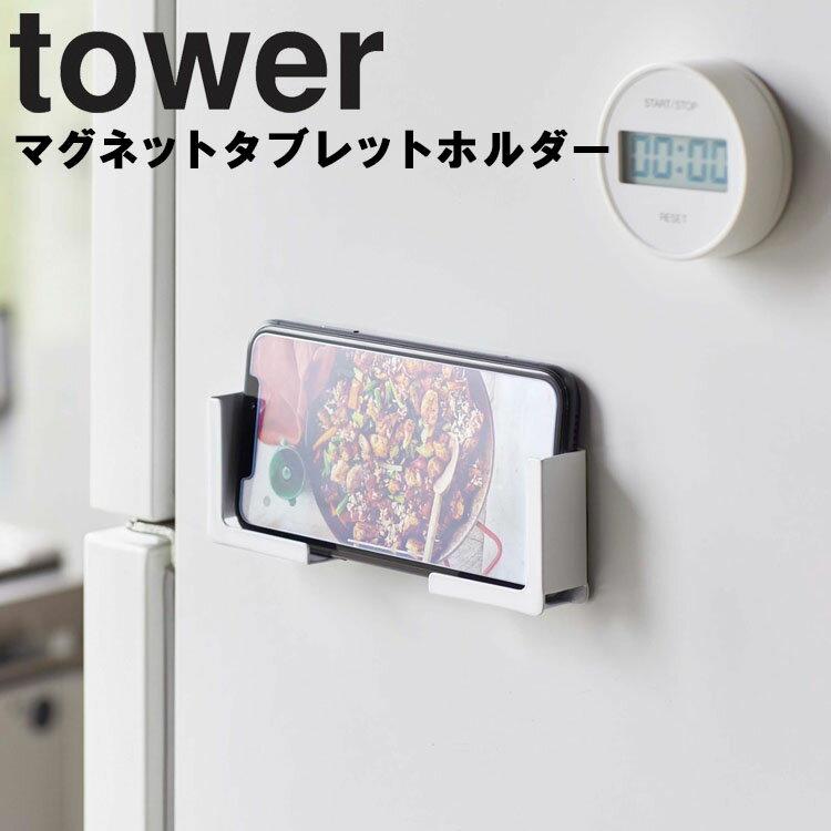 tower マグネットタブレットホルダー タワー 【磁石 収納 タワーシリーズ 山崎実業】