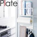 【山崎実業】 plate マグネット冷蔵庫サイドラック プレート 【キッチンペーパー収納 キッチン収納 マグネット式 プレートシリーズ】