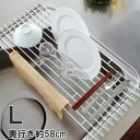 【山崎実業】 plate 折り畳み水切りラック プレートL ...